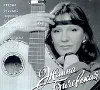 Жанна Бичевская Жанна Бичевская. Часть 2 жанна бичевская песни романсы 2019 03 22t19 00