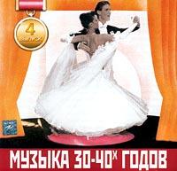 Музыка 30-40х годов. Выпуск 4