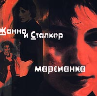 Жанна Агузарова,Сталкер Жанна и Сталкер. Марсианка жанна