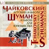 Чайковский ''Детский альбом'' / Шуман ''Альбом для юношества'' детский альбом