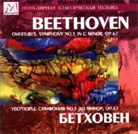 Бетховен. Увертюры. Симфония №5 Увертюра к опере `Фиделио`; `Леонара`...
