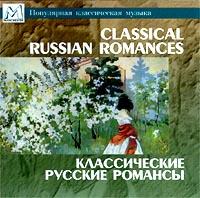 Классические русские романсы михаил глинка классические русские романсы