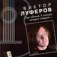 Фото - Виктор Луферов Виктор Луферов. Еще звенит в гитаре каждая струна... виктор тростников бог в русской истории