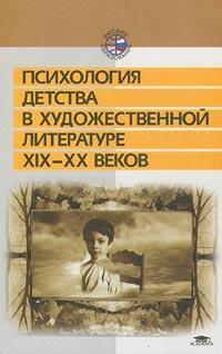 Психология детства в художественной литературе XIX-XX веков К каждому литературному отрывку предлагаются вопросы и задания...