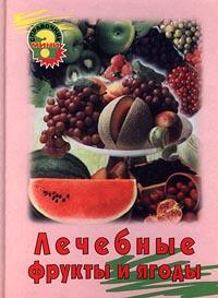 А. Блейз Лечебные фрукты и ягоды блейз ольга степановна лечебные настойки и бальзамы