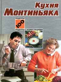 Кухня Монтиньяка завтрак на скорую руку