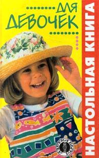 Настольная книга для девочек. Автор не указан