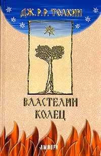"""Книга """"Властелин Колец. Трилогия"""" — купить в интернет ..."""
