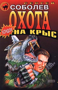 Сергей Соболев Охота на крыс