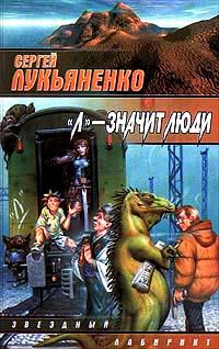 Сергей Лукьяненко Л - значит люди сергей лукьяненко история болезни или игры которые играют в людей