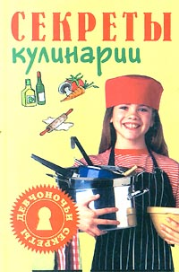 Н. Трифонова Секреты кулинарии