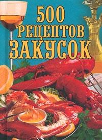 Фото Любовь Поливалина 500 рецептов закусок
