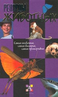 цены Н. Р. Рубинштейн, Т. В. Воронина, Е. Я. Мигунова Рекорды животных. Самые необычные, самые быстрые, самые прожорливые