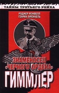 """Роджер Мэнвелл, Генрих Френкель Знаменосец """"Черного ордена"""". Гиммлер"""