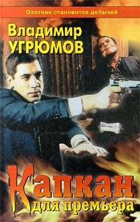 Владимир Угрюмов Капкан для премьера береговой а капкан