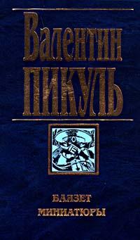 Пикуль Валентин Баязет. Миниатюры