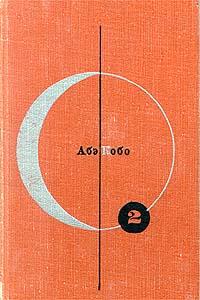 Абэ Кобо Библиотека современной фантастики. Том 2. Четвертый ледниковый период. Рассказы айзек азимов библиотека современной фантастики том 9 конец вечности