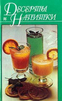 Автор не указан Десерты и напитки автор не указан энциклопедия для женщин кулинария
