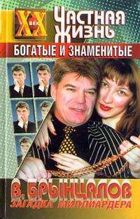 Беляева Лилия Загадка миллиардера Брынцалова
