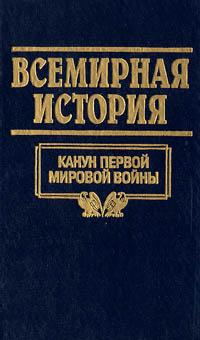 Всемирная история. Том 18. Канун первой мировой войны