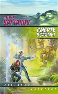 Степан Вартанов Смерть взаймы