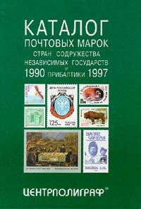 Автор не указан Каталог почтовых марок стран содружества независимых государств и Прибалтики 1990 - 1997 surkov v texts 1997 2010