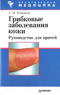 Справочник кожных заболеваний с картинками