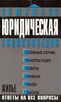 Мария Ильичева,Колесникова И.В.,Е. Игнатьева,Юлия Кайгородова,С. Семенова. Жилье