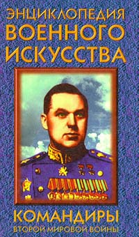 Командиры второй мировой войны