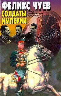 Феликс Чуев Солдаты империи цена