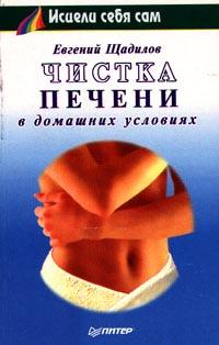 Щадилов Е. Чистка печени в домашних условиях евгений щадилов евгений щадилов серия исцели себя сам комплект из 3 книг