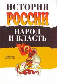 Автор не указан История России. Народ и власть.