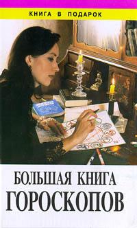 Автор не указан Большая книга гороскопов отсутствует большая книга гороскопов