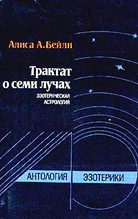 Трактат о семи лучах. Эзотерическая астрология