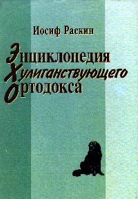 Иосиф Раскин Энциклопедия хулиганствующего ортодокса
