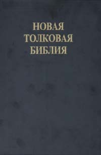 Автор не указан,Константин Логачев Новая толковая библия. Том 1 автор не указан библия