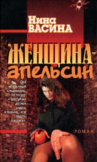 Нина Васина Женщина - апельсин