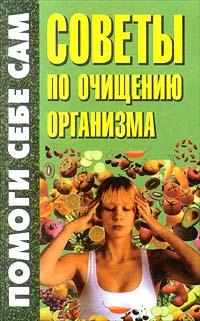И. Копылов,Л. Конева Советы по очищению организма