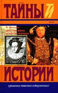 Ф. Мюльбах Шестая жена короля Генриха VIII