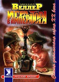 Михаил Веллер Игра в императора (Приключения майора Звягина - 1) веллер м приключения майора звягина