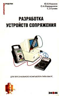 Ю.В.Новиков, О.А.Калашников, С.Э.Гуляев Разработка устройств сопряжения для персонального компьютера типа IBM PC