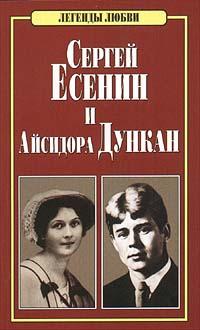 Н. Е. Макарова Сергей Есенин и Айсидора Дункан цены онлайн