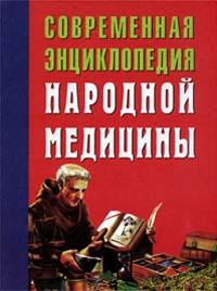 А. Ф. Конев, Л. С. Конева Современная энциклопедия народной медицины