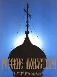 Автор не указан Русские монастыри. Russian Monasteries автор не указан загадочные явления