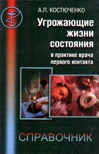 А. Л. Костюченко Угрожающие жизни состояния в практике врача первого контакта
