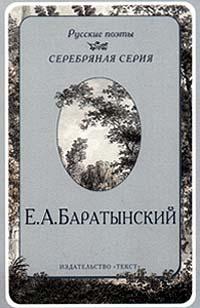 Е. А. Баратынский Е. А. Баратынский. Стихотворения евгений абрамович баратынский стихотворения