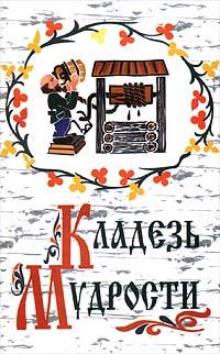 Автор не указан Кладезь мудрости сборник чаша мудрости афоризмы цитаты изречения