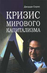 Джордж Сорос. Кризис мирового капитализма