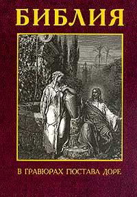 Автор не указан Библия в гравюрах Гюстава Доре абрамычев а ред библия в гравюрах гюстава доре ветхий и новый завет комплект из 2 книг