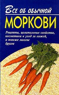 И. И. Дубровин Все об обычной моркови